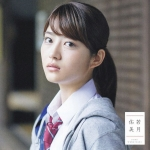 乃木坂46 若月佑美 評価