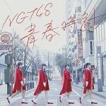 NGT48 青春時計 評価