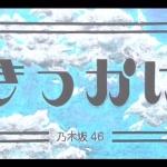 乃木坂46 きっかけ 評価