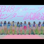 AKB48 君は僕の風 評価