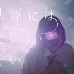 欅坂46 世界には愛しかない 評価