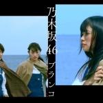 乃木坂46 ブランコ 評価