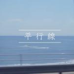 乃木坂46 平行線 評価